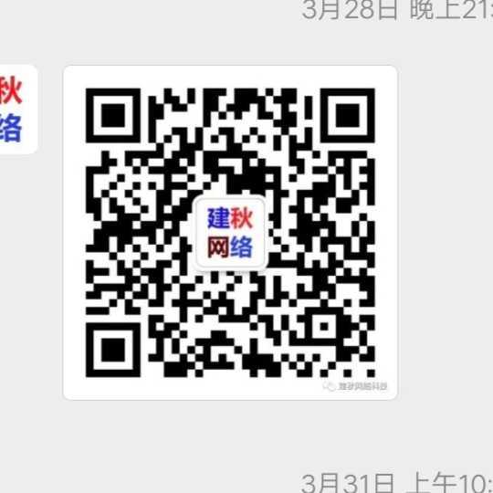 湖南建秋网络科技有限公司